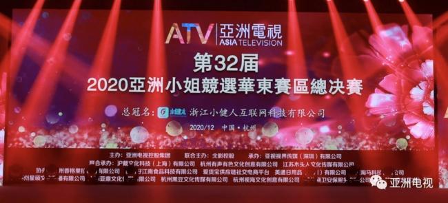 金金主持第32届亚洲小姐华东赛区总决赛获赞