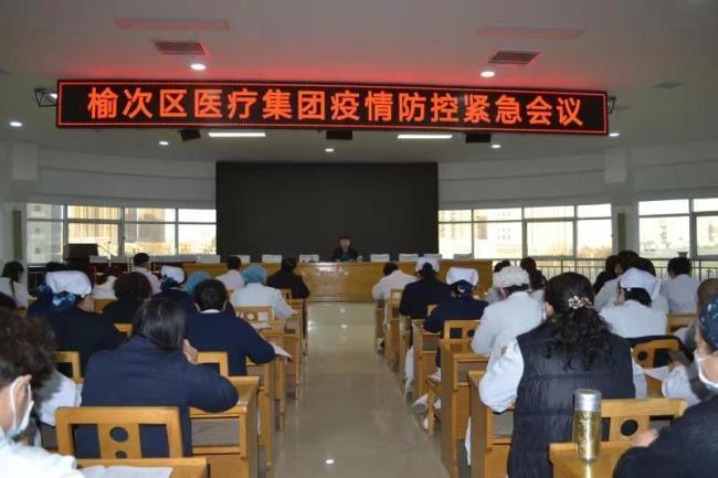 晋中:榆次区医疗集团召开疫情防控紧急会议