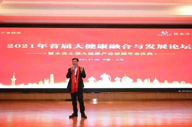 """德青集团董事长王世青先生受邀出席""""2021年首届大健康融合与发展论坛"""""""