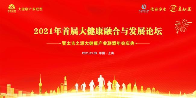 2021年首届大健康产业融合与发展论坛在上海成功举办