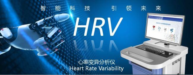 科瑞德美地亚新品发布会,新一代HRV检测仪重磅