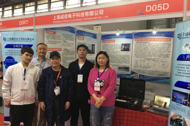 上海诚佳电子科技新品发布会暨年会举行 创新发展 保障用电安全