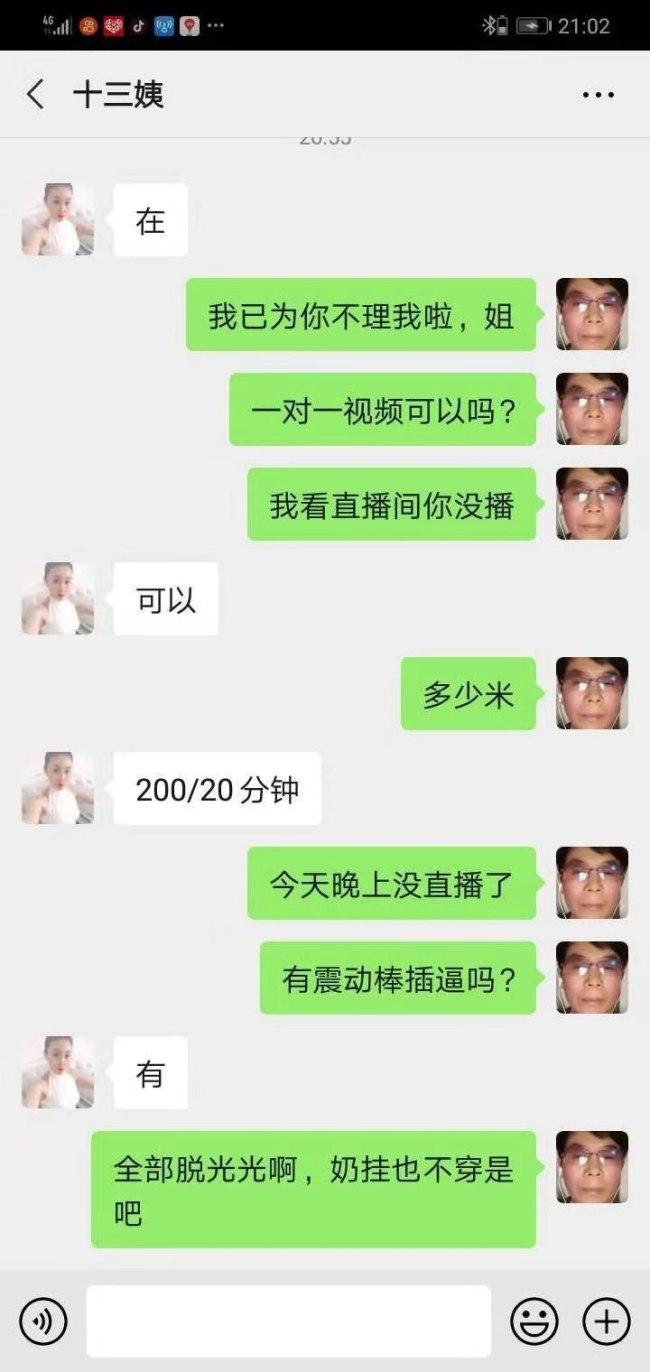 抖音的李美玉违规直播骗礼物骗钱