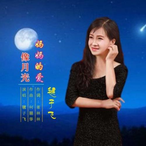 词作家,音乐人董林林作词的一首歌曲《妈妈的爱像月光》正式上线