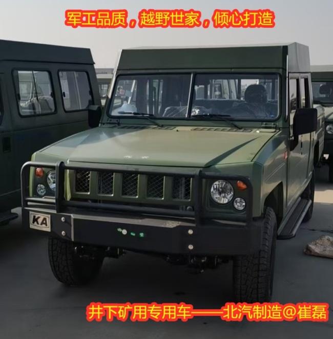 矿用运输炸药车,油罐车,拉人车 - 北京汽车制造厂