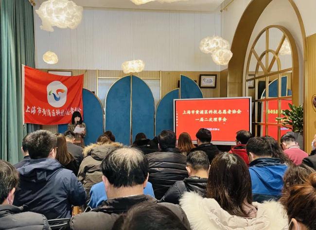 上海市黄浦区科技志愿者协会一届二次理事会成功召开