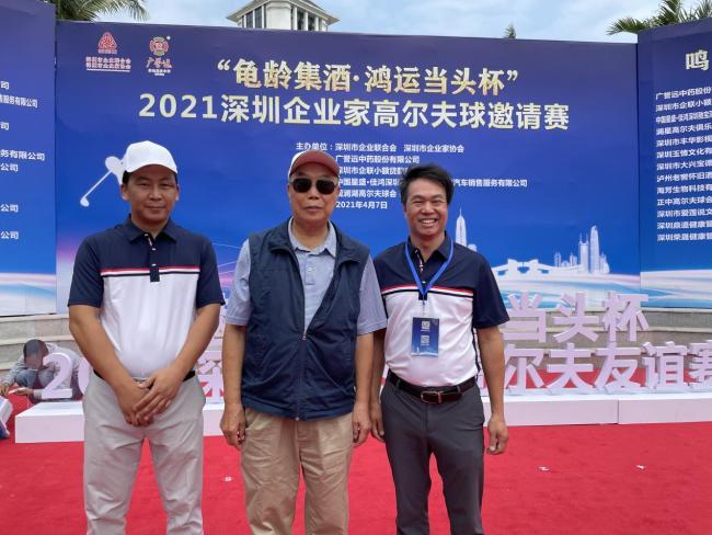 巴马天泉林秋生出席2021深圳企业家高尔夫球邀请赛