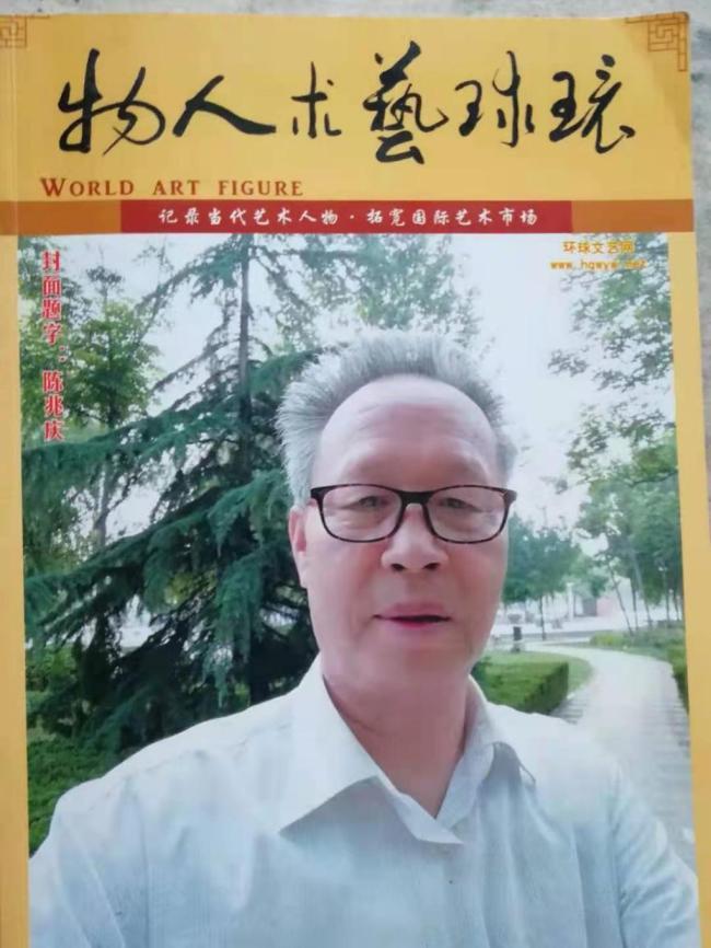 情系关帝 魅力五洲——著名艺术家陈姚庆