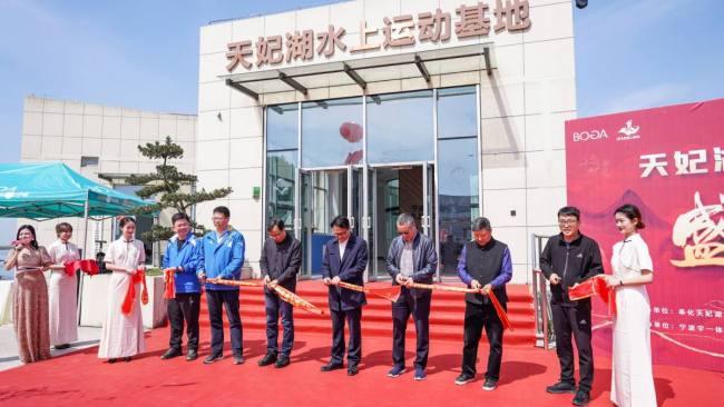 第一届天妃湖·中国桨板运动发展论坛在宁波天妃湖桨板运动基地顺利举行