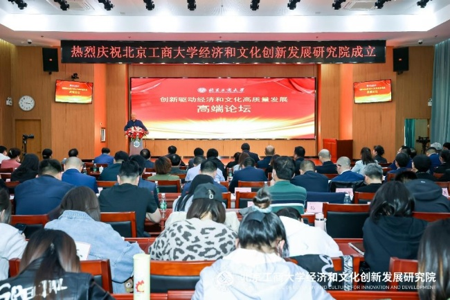 创新驱动经济和文化深度融合、高质量发展