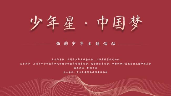 """""""少年星·中国梦""""强国少年主题活动正式启动"""