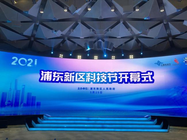 《鲸奇世界》亮相上海浦东新区科技节