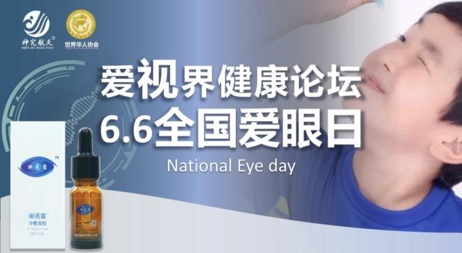 """6月6日世界爱眼日,""""爱视界健康论坛""""在上海松江如期举行"""