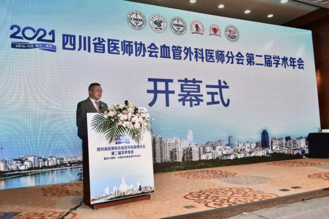 绵阳市中心医院血管外科成立20周年总结大会暨学术会议成功举行