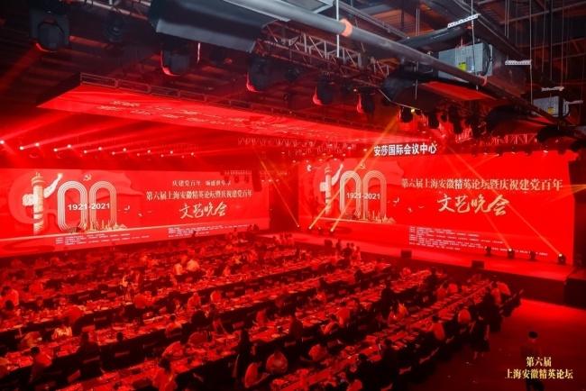庆建党百年伟业,促沪皖合作发展 第六届上海安徽精英论坛暨庆祝建党百年文艺晚会在沪举办