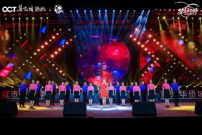 """2021华侨城文化旅游节""""城市度假季""""在扬州缤纷启幕"""