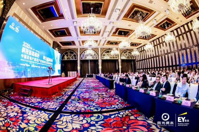 """同光资本主办的""""2021中国房地产建筑产业创新发"""