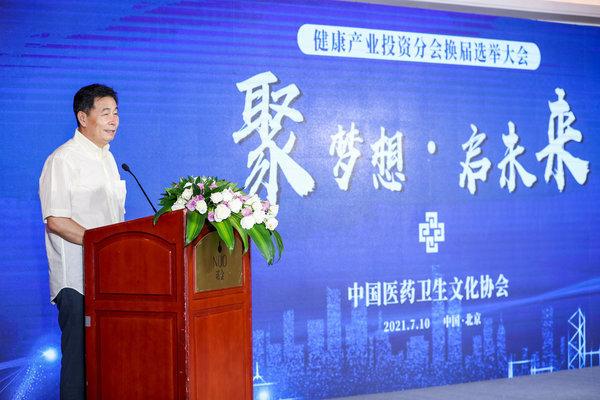 第二届健康产业投资分会换届选举大会在京召