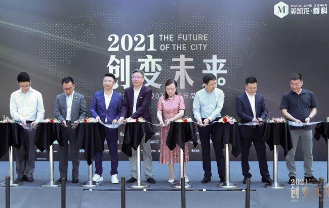 创变未来|引领时代——美凯龙·尊科2021年城市品
