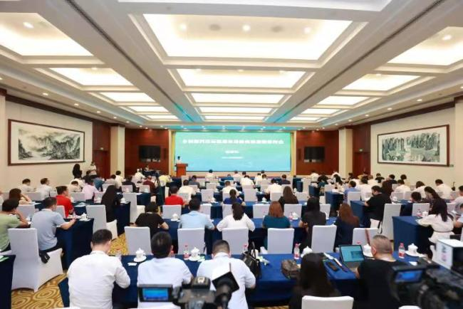 2021乡村振兴论坛暨绿色功能食品发展研讨会在京