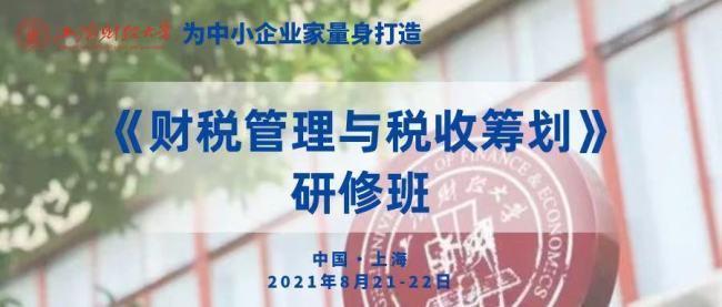 学费3980报上海财大《财税管理与税务筹划研修班》8月21,22日开班