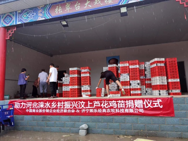 中国商业股份制企业经济联合会携手会员单位助