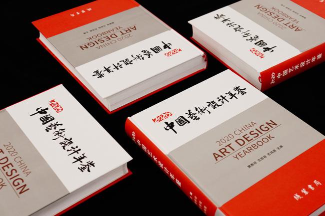 《中国艺术设计年鉴2021-2022》编纂工作启动