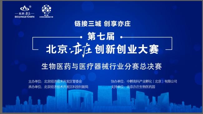 第七届北京亦庄创新创业大赛圆满收官