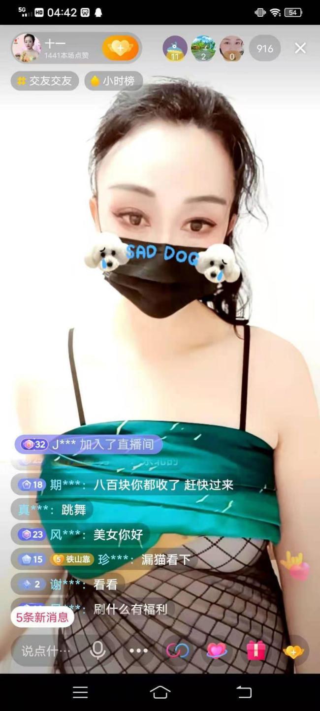 抖音的十一(单身李姐)、九儿、雅鑫、东少、小仙女等违法直播