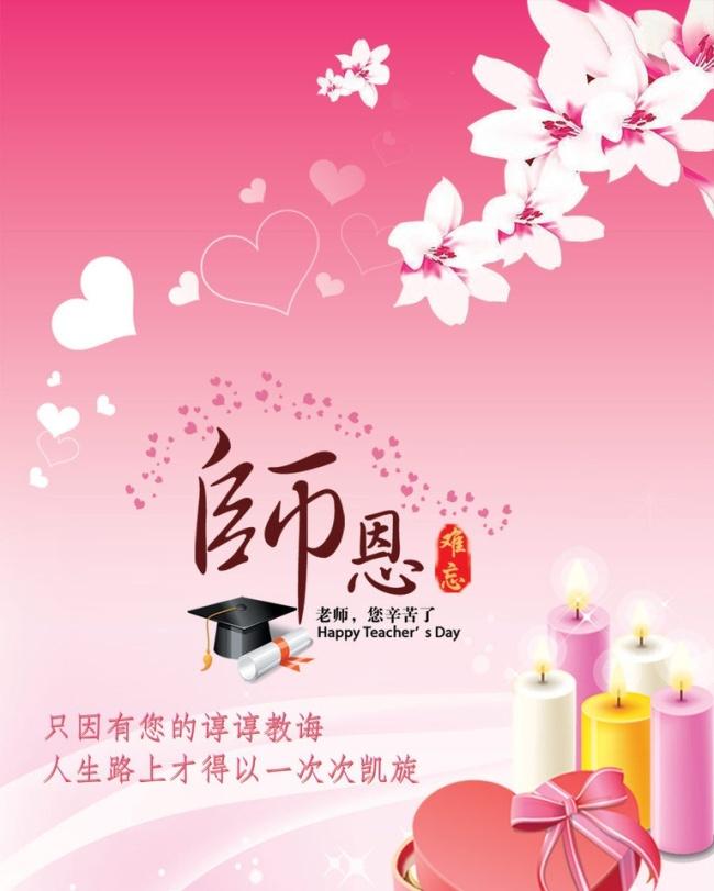 洪紫千2021年教师节诗一首