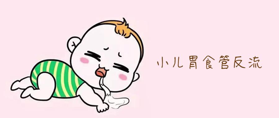 宝宝总吐奶?小心胃食管反流
