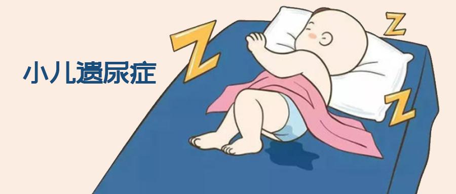 宝宝防尿床,不单单是训练的问题