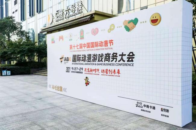 国翼世纪文化集团应邀参加2021IABC国际动漫节商务大会