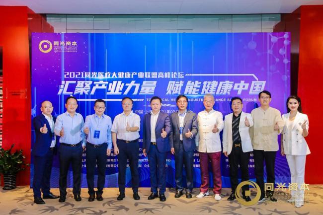 赋能健康中国,2021同光医疗大健康产业联盟高峰
