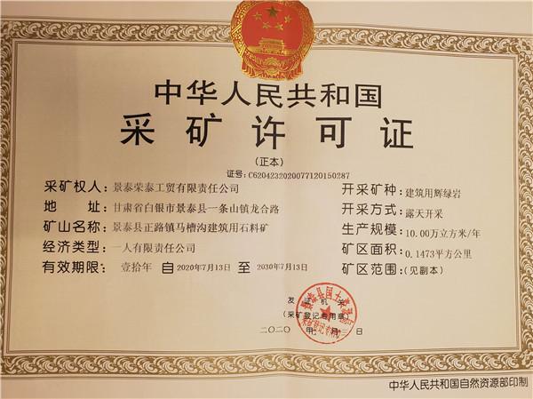 不断开创美好未来 甘肃景泰荣泰工贸公司新时代
