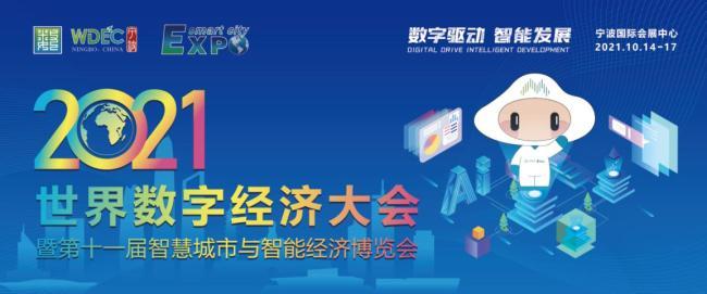 2021世界数字经济大会暨第十一届智博会10月宁波启幕