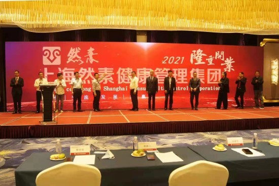 热烈祝贺上海然素健康管理集团有限公司隆重开幕,扬帆起航