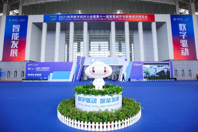 2021世界数字经济大会暨第十一届智博会在宁波举行