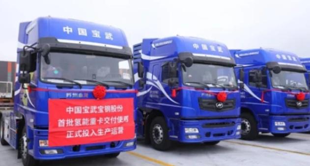 上海杰宁携手宝武集团 60辆氢燃料重卡正式投入运营