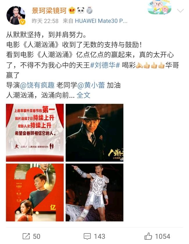 景珂、杨志刚发文力挺刘德华新片,《人潮汹涌》票房回升