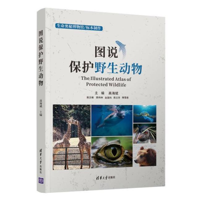 2021全新科普读物限量发行——《图说保护野生动物》