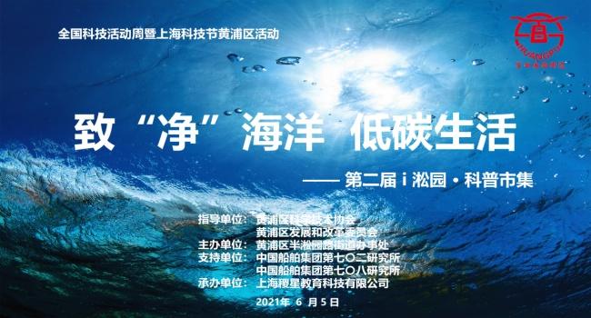 """第二届i淞园·科普市集 致""""净""""海洋 低碳生活"""