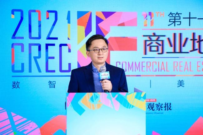 2021IF·商业地产年会|新商业地产时代:数字能力