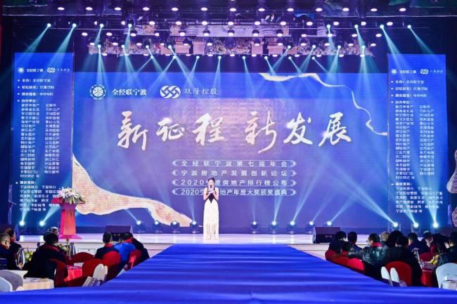 2020宁波房地产年度大奖隆重揭晓!