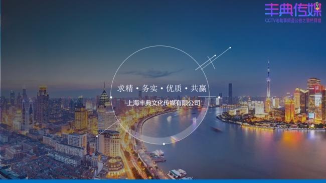 丰典传媒简介_20210323114333_01(1)(1).png
