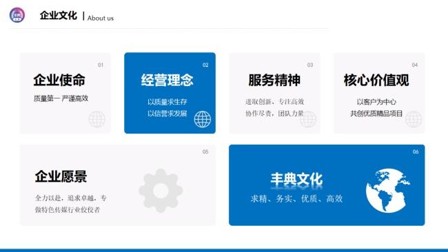 丰典传媒简介_20210323114333_05(1)(1).png