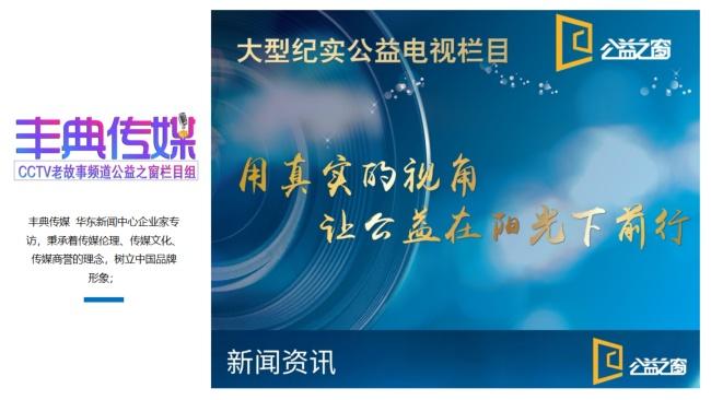 丰典传媒简介_20210323114333_30(1)(1).png
