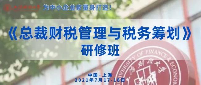 3980/2天的上海财大《财税管理与税务筹划研修班》7月17-18日火热报名……