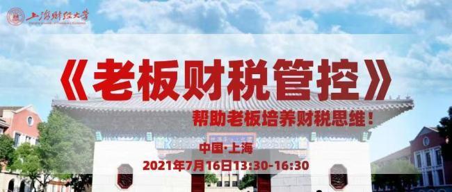 3980/2天报上海财大《财税管理与税务筹划》8月21-22日开班,名额仅剩5个