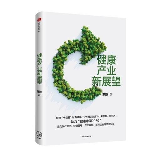 《健康产业新展望》新书发布会暨公益活动在京举行